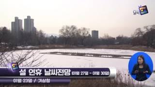 (수화방송) 날씨온뉴스_01월 4째주