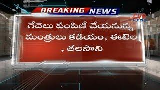 Telangana Govt starts Buffalo, Cow Distribution Scheme from Today | Warangal Dist | CVR News - CVRNEWSOFFICIAL