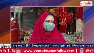 video : यमुनानगर- मंदिरों में कोरोना ने बदली व्यवस्था, दर्शन करो लेकिन मास्क लगाकर