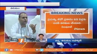 TTD Anil Kumar Singhal Reacts On TTD Controversy & Priests Retire | iNews - INEWS