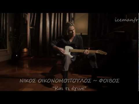 Kai Ti Egine / Cd rip ~ Nikos Oikonomopoulos (HQ / New Song 2011) by Foivos