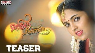 Nadhir Dhinna Tamil Movie Teaser | Swarna Babu | Sabyasachi, Radhika - ADITYAMUSIC