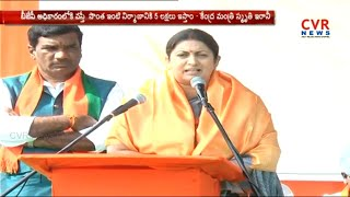 Smriti Irani Speech At BJP Public Meeting | Election Campaign in Nizamabad | CVR News - CVRNEWSOFFICIAL