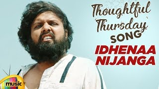 Thoughtful Thursday Song | Idhenaa Nijanga Video Song | Aatagadharaa Siva Movie | Mango Music - MANGOMUSIC