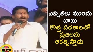 YS Jagan Says That Chandrababu Will Come With New Schemes To Attract People | BC Garjana |Mango News - MANGONEWS
