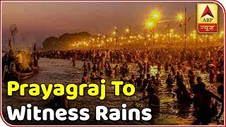 Prayagraj's Kumbh Mela 2019 to witness rains| Skymet Weather Report - ABPNEWSTV