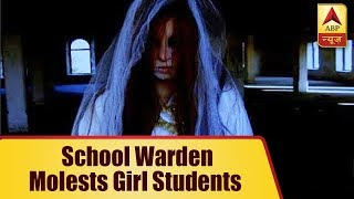 School Warden Allegedly dresses up as ghost and molests girl students - ABPNEWSTV