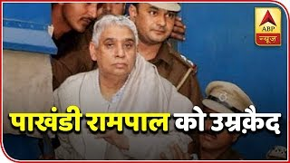 Self-styled Godman Rampal Awarded Life Imprisonment | ABP News - ABPNEWSTV