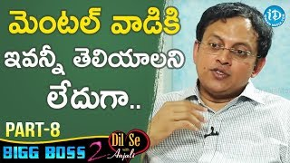 Bigg Boss 2 Contestant Babu Gogineni Exclusive Interview Part #8 || Dil Se With Anjali - IDREAMMOVIES