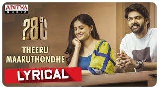 Theeru Maaruthondhe Lyrical || 28°C Songs || Naveen Chandra, Shalini Vadnikatti || Dr.Anil Viswanath - ADITYAMUSIC