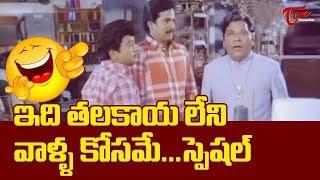 ఇది తలకాయ లేని వాళ్ళ కోసమే.. స్పెషల్.. | Telugu Movie Comedy Scenes | NavvulaTV - NAVVULATV