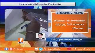 1Eamcet Paper Leak Accused Persons Take Into 2nd Day Custody For Interrogation By CID | iNews - INEWS