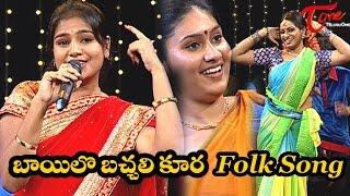 Bayilo Bachali Kura | Popular Telangana Folk Songs | by Anusha - TELUGUONE