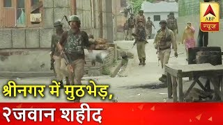 Twarit Mukhya: 1 policeman martyred as encounter breaks out in Batamaloo - ABPNEWSTV