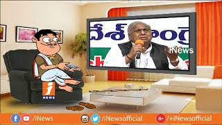 Dada Hilarious Punches On V Hanumantha Rao | Pin Counter | iNews - INEWS
