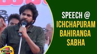 Pawan Kalyan Speech At Ichchapuram Bahiranga Sabha | Jana Sena Porata Yatra | Mango News - MANGONEWS