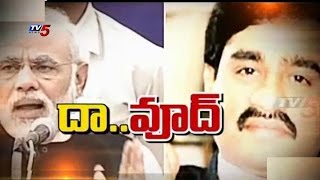 Dawood Ibrahim Scared Of Indian Security | Moved To Safe House By ISI : TV5 News - TV5NEWSCHANNEL