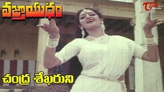 Chandra Sekharuni Video Song | Vajrayudham Songs | Krishna | Sridevi | #Vajrayudham - TELUGUONE