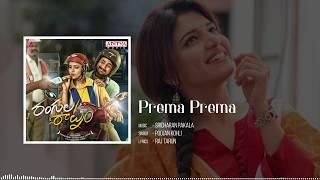 Prema Prema Full Song || Rangula Raatnam Songs || Raj Tarun, Chitra Shukla || Shreeranjani - ADITYAMUSIC