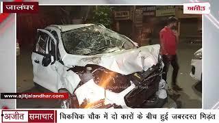 video : Jalandhar के Chikchik Chowk में दो कारों के बीच हुई जबरदस्त भिड़ंत