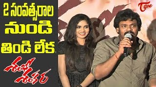 Shakalaka Shankar Power Full Speech || Shambo Shankara Movie Teaser Launch - TELUGUONE
