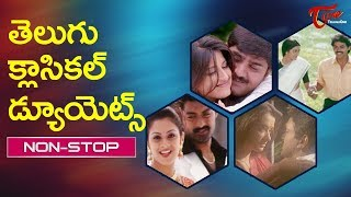 Telugu Classical Duets | All Time Hit Telugu Movie Video Songs Jukebox | TeluguOne - TELUGUONE