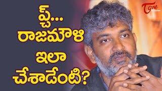Rajamouli's Decision Disappoints #FilmGossips - TELUGUONE