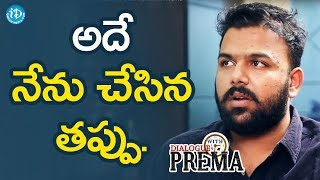 I Have Done A Wrong Thing - Tharun Bhascker || Dialogue With Prema - IDREAMMOVIES