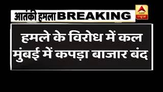 Pulwama Attack: Mumbai cloth markets to remain closed tomorrow - ABPNEWSTV