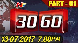 News 30/60 || Evening News || 13th July 2017 || Part 1 || NTV - NTVTELUGUHD