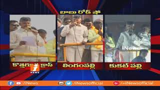 CM Chandrababu Naidu Speech Highlights At Road Show In Hyderabad | Assembly Elections | iNews - INEWS