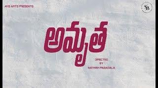 AMRUTHA | Telugu Short Film Trailer | Directed by Sathish - YOUTUBE