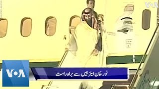 Saudi Crown Prince Mohammed Bin Salman Arrives in Pakistan - VOAVIDEO