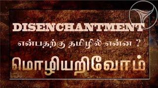 "Mozhi Arivom 09-01-2016 ""DISENCHANTMENT"" – Puthiya Thalaimurai Tv Show"
