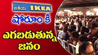 Huge Rush Continue at Ikea's Hyderabad Store on Second Day | Rush Causes For Traffic Jam | iNews - INEWS