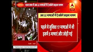 MPs can now speak in 22 Indian languages in Rajya Sabha - ABPNEWSTV