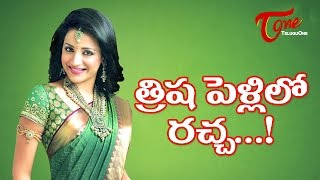 త్రిష పెళ్లిలో రచ్చ..! Celebrities Dance Hungama in Trisha Marriage - TELUGUONE
