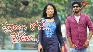 Pranam Kore Prema | Latest Telugu Short Film 2019 | By Mohammed Veerababu | TeluguOne - TELUGUONE