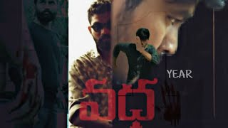 Vadha (వధ) (2018) Telugu Short Film - YOUTUBE