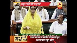 """Harsimrat Kaur Badal says, """"Yeh Sansad hai, Munna Bhai ka jhappi area nahi hai"""" - ABPNEWSTV"""