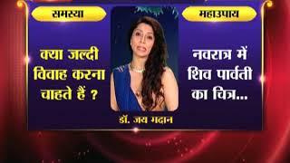 नवरात्र महाउपाय: क्या आप जल्दी विवाह करना चाहते हैं ? | Family Guru - ITVNEWSINDIA