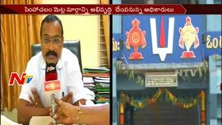 Authorities Decide to Build Visweswara Swamy Temple in Simhachalam    NTV - NTVTELUGUHD