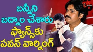 Pawan Kalyan Warns his Fans, What about Allu Arjun? - TELUGUONE