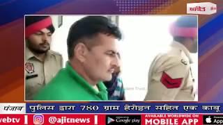 video : पुलिस द्वारा 780 ग्राम हेरोइन सहित एक काबू