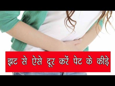 पेट के कीड़े का घरेलू इलाज - Pet me kide ka ilaj hindi