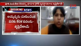 Sabarimala row: Activist Trupti Desai faces protest at Kochi Airport | CVR News - CVRNEWSOFFICIAL