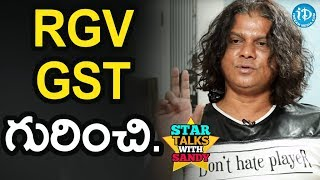 Rakesh Master About RGV's GST Movie || Star Talks With Sandy - IDREAMMOVIES