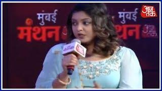 10 साल पहले भी शोषण की शिकायत की थी! Tanushree Dutta Exclusive Interview | Mumbai Manthan - AAJTAKTV