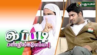 Ippadi Panreengale Ma 15-08-2015 – PuthuYugam TV Show