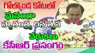 CM KCR Speech at 72nd Independence Day Celebrations at Golkonda Fort | Hyderabad | iNews - INEWS